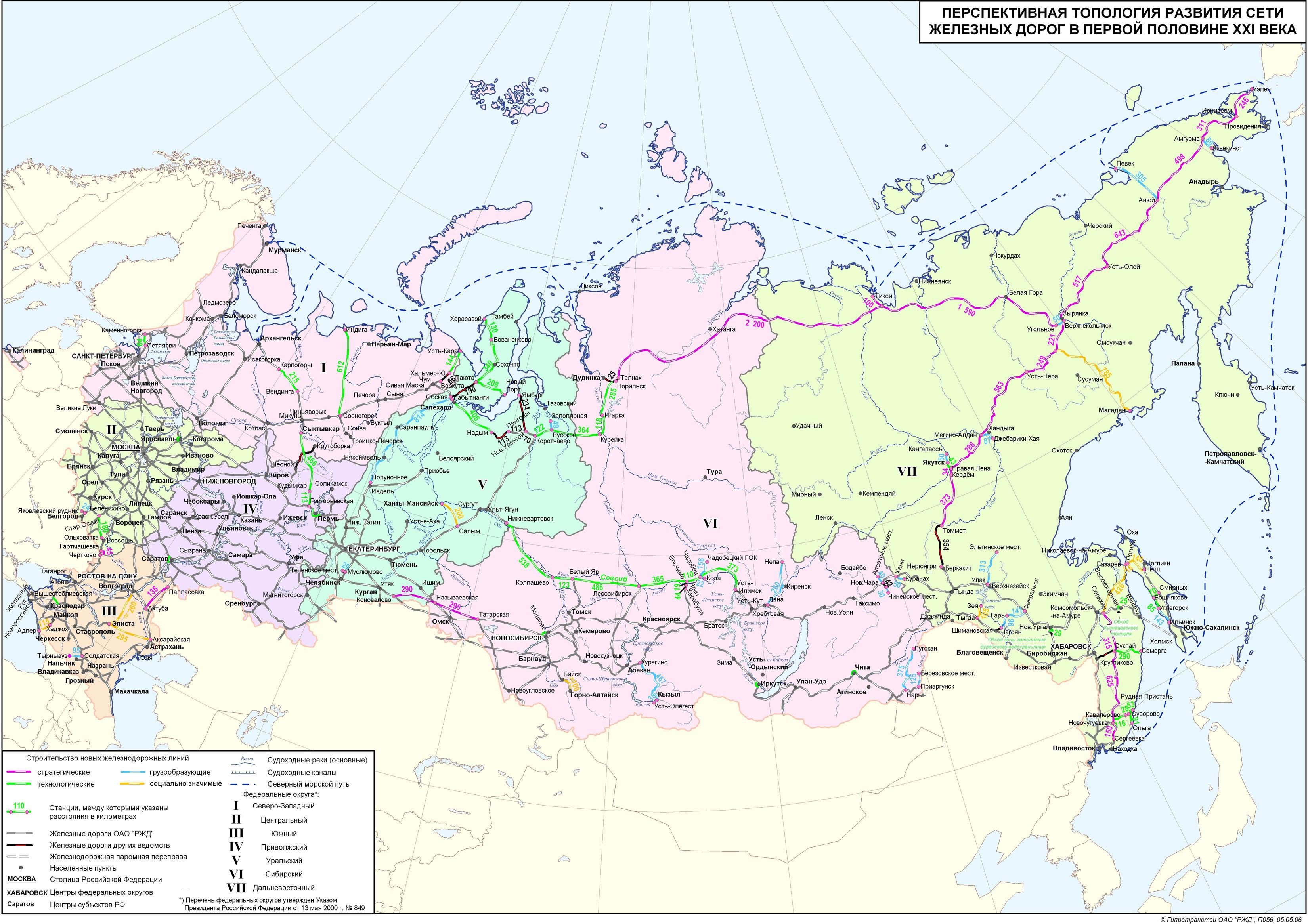 Схема железных дорог россии купить