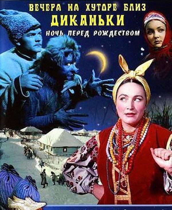 Вечера на хуторе близ Диканьки (Ночь перед Рождеством) , Вечера на хуторе б