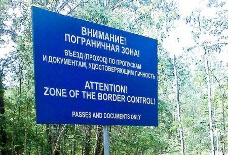 Изменения в правилах оформления пропусков в пограничную зону