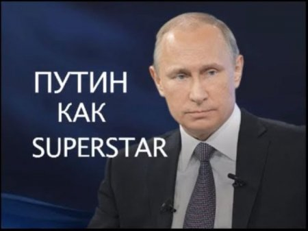 Путин как superstar. Документальный фильм журналиста Андрея Караулова (4 се ...